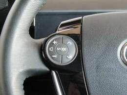 ハンドルから手を外さずにエアコン・オーディオ操作ができます。安全運転にも寄与した便利な装備です。