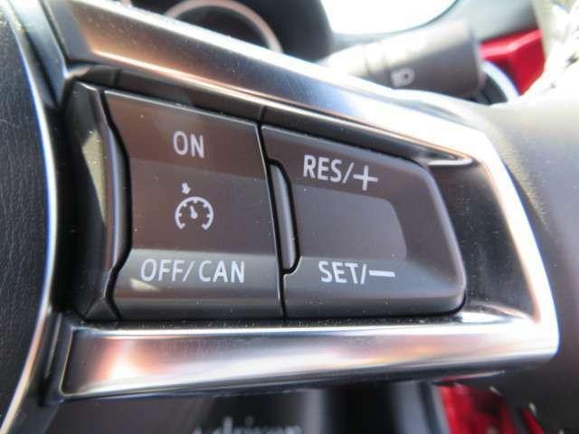 高速道路や自動車専用道路走行時にアクセルやブレーキを操作することなく自動で車速をコントロールするマツダクルーズコントロール機能付です♪