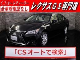 レクサス GS 350 Iパッケージ スピンドル/本革/HDD/禁煙/記録簿15枚