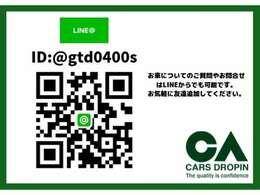 お問い合わせはLINEでも可能です。当社ホームページ内のQRコードから、または ID「@gtd0400s」から友達追加お願いいたします。