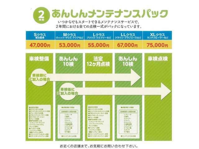 Bプラン画像:当社は、県内20ヶ所の店舗で、お車のご購入後のサポートもさせて頂きます!詳しくはスタッフまでお問い合わせ下さい。