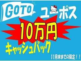 決算イベント開催中☆全車両キャッシュバック5万~最大20万円☆是非お問い合わせ下さいませ♪※11月30日まで