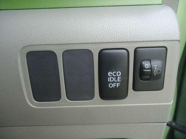 無駄な燃料消費を抑えてくれるエコアイドルスイッチ付です