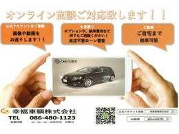 お車のお問合せ・買取査定依頼など、何でもお気軽にご相談ください検索方法LINEホーム画面の上にある検索→幸福車輌と入力もしくはQRコードを読み込んでご登録ください。