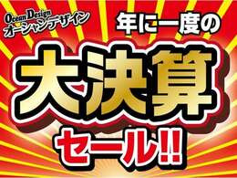 今年もこの時期がやってきました!年に一度の大決算セール開催中!!! 9月30日までの期間限定☆特別価格!!