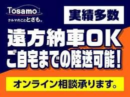 ご遠方の方でもご安心ください。ご自宅まで陸送納車可能でございます。ご来店いただけない方にはオンライン相談も可能でございます。日本全国の方に実績多数でございますので、お気軽にご相談くださいませ♪