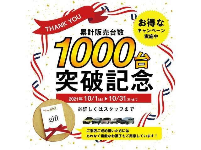 累計販売台数1000台を記念してお得なキャンペーン実施中。