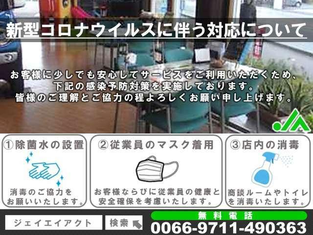 Bプラン画像:皆様に少しでも安心して当店のサービスをご利用していただくため、コロナウイルスに対する感染予防対策を実施しております。