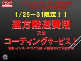 アルファロメオ世田谷店特別期間限定キャンペーンです!!