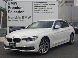 BMW 3シリーズ 340i ラグジュアリー 黒革ACCシートヒーターPシートHDDナビ地TV