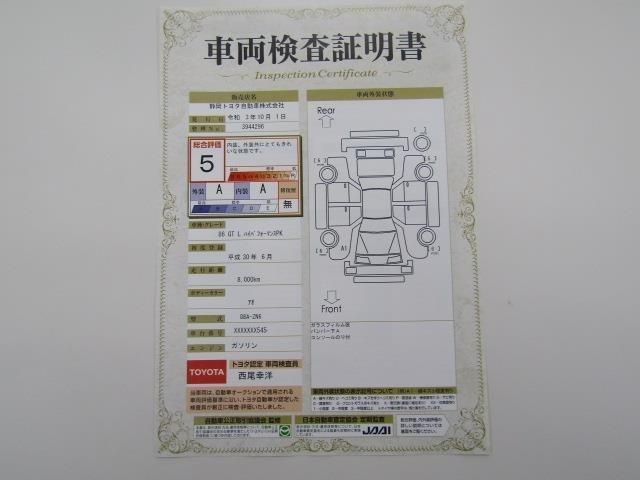 トヨタが認めた検査のプロが、すみずみまで車両をチェックした≪車両検査証明証≫が発行されています。おクルマの状態がわかりやすく安心ですよ♪