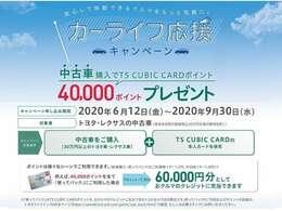 期間中、30万円以上の対象車をご購入いただくと、TSキュービックカード40000ポイントプレゼント!詳しくはスタッフまでお問い合わせください。