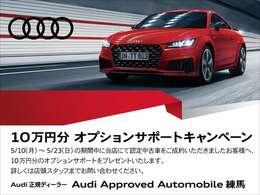 只今、5/23までにご契約の方限定で10万円サポート実施中でございます!!詳細は、Audi練馬スタッフまで!!
