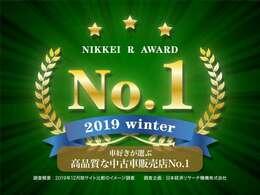 車好きが選ぶ高品質な中古車販売店No1!!NIKKEI R AWARD 2019 Winner!!