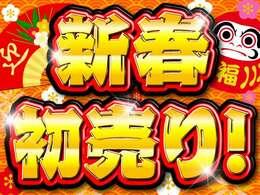 新春!初売り!!☆日頃の感謝を込めて☆令和3年最初のセール実施中!!売切れ御免のお買い得価格になります、お見逃しなく♪