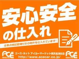 株式会社エースネットは、神奈川・埼玉を中心に8店舗を展開しております。購入前のご相談から納車後のアフターサービスまで、満足度の高いサービスを目指しております☆