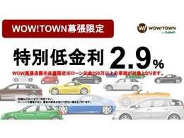 WOW!TOWN幕張店展示在庫限定!特別金利2.9%!※ローン元金250万円以上の車両が対象となります。