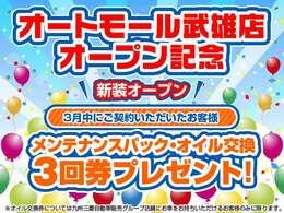 3月1日~31日オートモール武雄店オープン記念!!ご成約の方に!