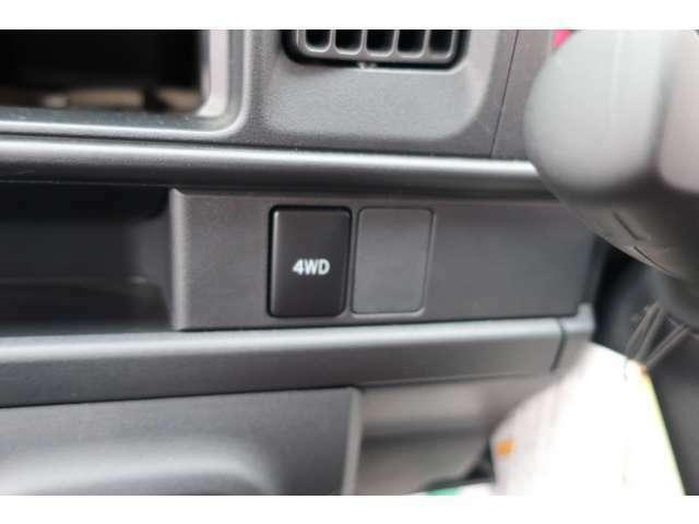 4WDスイッチ切替式で便利です♪