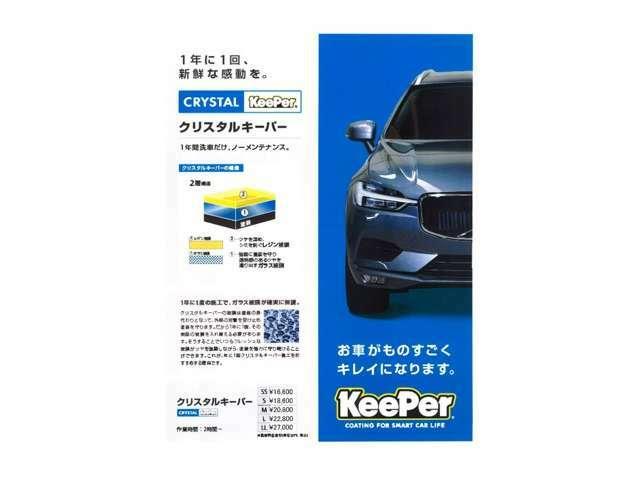 エブリィワゴンのクリスタルキーパーの価格は18,600円になります。1年に1回、新鮮な感動を。1年間洗車だけ、ノーメンテナンス!!!