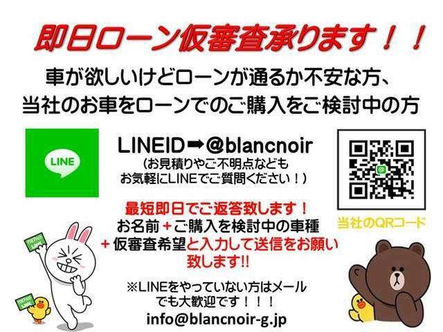 公式LINEに是非ご登録下さい!掲載されている写真以外もLINEにて送らせて頂きます!LINE ID @blancnoir LINEで簡単にローン審査も可能です!