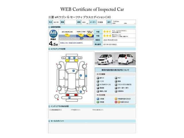 第三者評価機関「AIS社」の車両検査済み!総合評価4.5点(評価点はAISによるS~Rの評価で令和3年5月現在のものです)☆お問合せ番号は41040831です♪