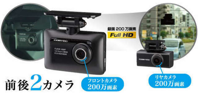 Aプラン画像:前後2カメラ広角レンズ採用 フルHD200万画素!2つのカメラにより走行時、駐車監視中も前方/後方を録画。前方/後方の録画映像は本体の液晶画面、パソコンで確認が可能です。