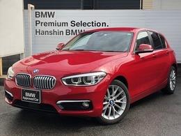 BMW 1シリーズ 118i ファッショニスタ 認定保付ワンオーナーACCベージュレザーLED