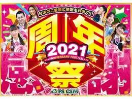 2021年パッカーズ周年祭開催中!!