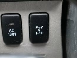 4WD機能も定評があります。