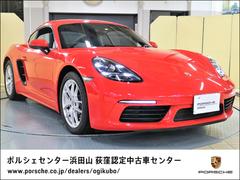 ポルシェ 718ケイマン の中古車 PDK 東京都杉並区 740.0万円