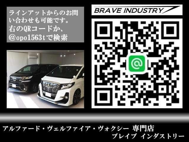 LINEからお問い合わせいただけます☆車両状態・ロ-ン審査やロ-ンシュミレーション・追加画像などお気軽にお問い合わせください☆QRコードもしくはID検索で @opo1563t 登録お願い致します!