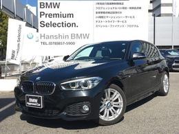 BMW 1シリーズ 118i Mスポーツ インテリジェントセーフティーPサポート