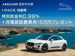 ジャガー I-PACE、0.99%特別低金利の適用 + 充電器設置費用プレゼント(15万円)特選車キャンペーン
