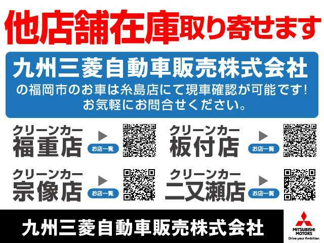 福岡の各展示場の在庫を糸島店で現車確認可能です。気軽にご相談下さいませ。