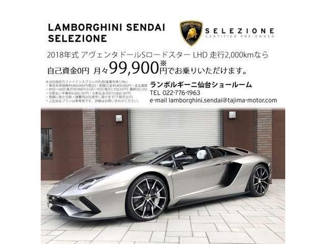スペシャルファイナンスプランのご利用で、月々99,900円からお乗りいただけます。