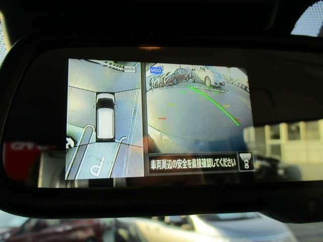 アラウンドビューモニターはルームミラーにも映し出せます。