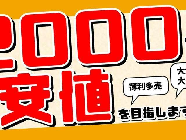 ■□■□■ 年間販売台数は8,600台!! 月平均700台以上を販売しております!! 大量販売だから大量に仕入でき、1台あたりのコストも安いんです♪ 【HPもご覧ください https://www.libertynet.jp/】 ■□■□■