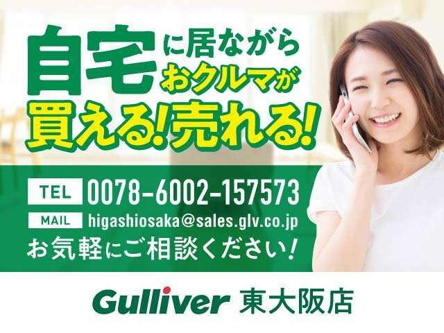 ☆★☆自宅に居ながらおクルマが買える!売れる!ガリバー東大阪店までお気軽にご相談ください!★☆★