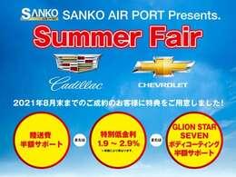 ◆「 やっぱり SANKO AIR PORTに任せて良かった! 」とご満足いただけます様、最良のカーライフをお届け致します!車両コンディションや在庫確認など、ご遠慮なくお問い合わせください。◆TEL:078-803-8345