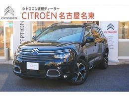シトロエン C5エアクロスSUV シャイン 元試乗車・正規認定中古車・ナビ付