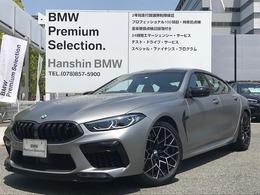 BMW M8グランクーペ コンペティション 4WD individualボディーカラーBowers&Wilkins