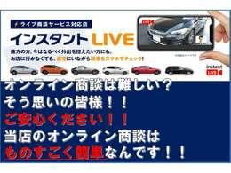 ●当店ではスマホにてInstantLiveによる中継型ライブ商談を取り入れております。スマホを介して動画にて車両をご覧いただきご来店いただく事の難しい遠方のお客様にも安心して購入頂けます。