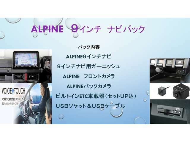 Aプラン画像:サービス内容:ナビゲーションパック/ アルパイン製9インチナビ+9インチ専用パネルアルパイン製フロントカメラ+バックカメラ+ビルトインETC+USBソケット+USBケーブル+ステリモケーブルのセット