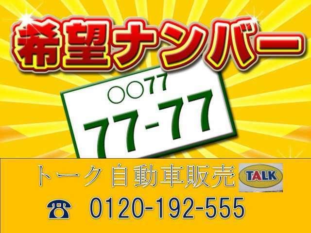 Aプラン画像:ご希望のナンバーをお申し付けください♪愛車に貴方のラッキーナンバーや思い入れのナンバーをインストール★税込み3240円でOK