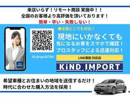 【リモート商談実施中♪】来店せずに気にいった車を購入?プロの販売店スタッフが実現致します!全国のお客様より高評価を頂いております!ますはLINEからお気軽にお問合せください♪【@rpu3078d】