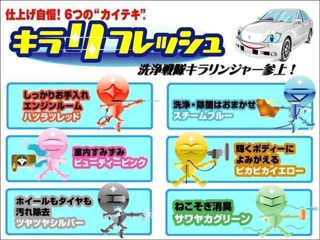 大阪トヨタのU-Carは全車『キラリフレッシュ』施工済みにて展示しております。専用の機材、洗浄ブースを使用し徹底的にきれいにしております。全使用者の痕跡を残しません♪是非店頭にてご確認ください。