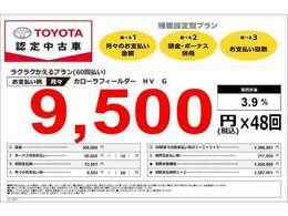 ラクらくかえるプランだと月々¥9、,500円から乗れます