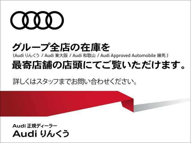 グレード違い、色違い、装備違いの車両をお探しのお客様もお気軽にお問い合わせ下さい。弊社は、Audi東大阪、Audi和歌山、Audi練馬の在庫も案内できます。※フリーダイヤル:0078-6002-591041