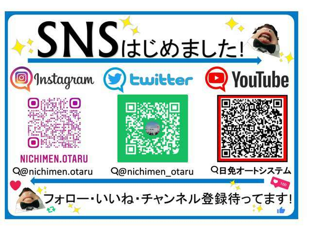 Bプラン画像:ホームページURL→http://www.nichimen-g.co.jp/otaru 公式instagramアカウント→nichimen.otaru 公式Twitterアカウント→nichimen_otaru#ニチメン小樽 でどしどし投稿お待ちしております!!